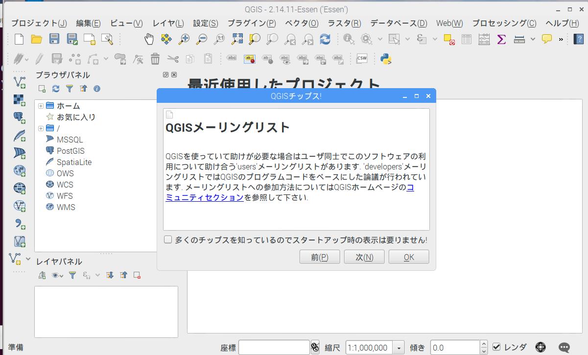 Raspberry Pi Desktop (for PC and Mac) で基本ソフトウエア類のインストール