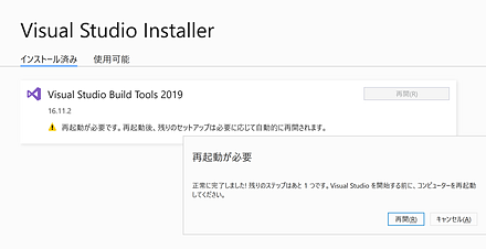 Windows 10 で Build Tools for Visual Studio 2019 のインストール